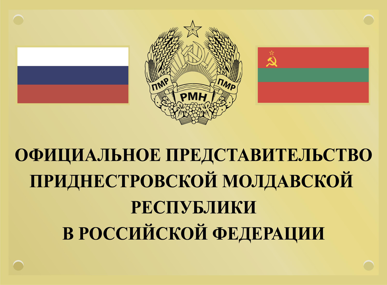 Представительство Приднестровья в Российской Федерации