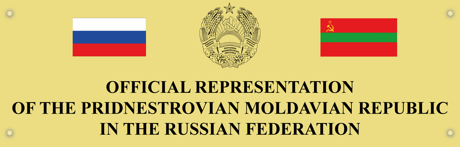 Official Representation of the Pridnestrovian Moldavian Republic in Moscow