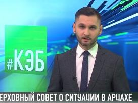 Верховный Совет Приднестровья о ситуации в Арцахе