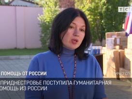 Помощь от России