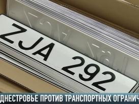 Приднестровье против транспортных ограничений Молдовы