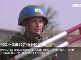 Российские гости в Тирасполе