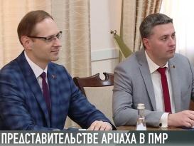 В Приднестровье откроют торговое представительство Арцаха