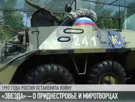 Телеканал «Звезда» – о Приднестровье и миротворцах