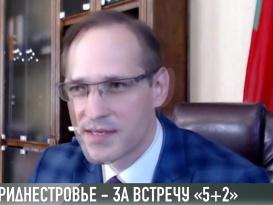 Приднестровье призывает провести встречу в формате «5+2»