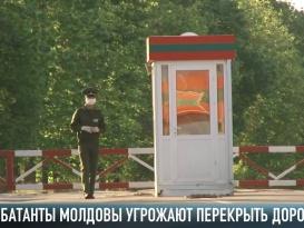 Комбатанты Молдовы угрожают перекрыть дороги в Приднестровье