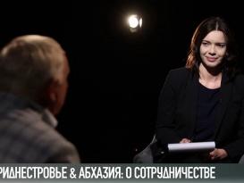 Александр Ватаман о сотрудничестве Приднестровья и Абхазии