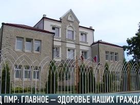 МИД ПМР: Главное - защита здоровья приднестровских граждан