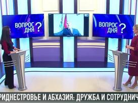 Г. Купалба: «О Приднестровье в Абхазии очень хорошо знают»