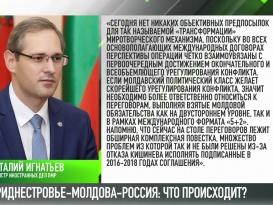 Приднестровье – Молдова – Россия: что происходит?