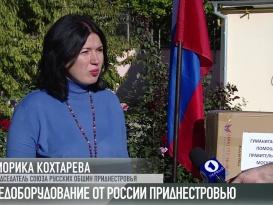 Медоборудование от России Приднестровью