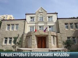 МИД Приднестровья о провокациях Молдовы