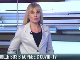 В Приднестровье прибыла помощь ВОЗ