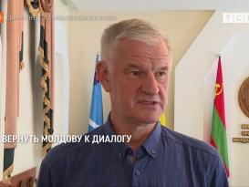 Вернуть Молдову к диалогу