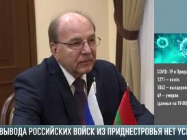 Для вывода российских войск из Приднестровья нет условий