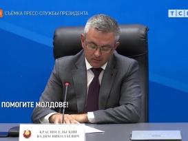 Помогите Молдове!