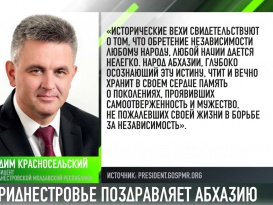 День Независимости Абхазии. Поздравляет Приднестровье