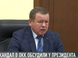 Скандал в ОКК: диалога нет, одни провокации