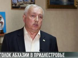 #КЭБ_Итоги. Александр Ватаман и его Абхазия