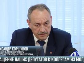 «Не политизируйте». Обращение депутатов Приднестровья к коллегам из Молдовы