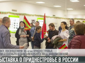 Выставка о Приднестровье в Питере
