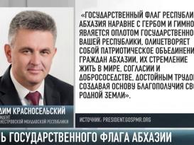 Президент Приднестровья поздравил Абхазию с Днем флага