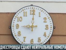 Приднестровцы начали сдавать нейтральные номера