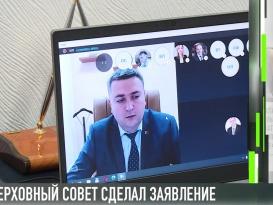 «Против эскалации на Днестре»: заявление Верховного Совета