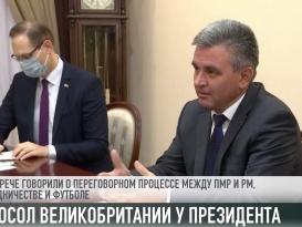 Президент Красносельский принял посла Великобритании