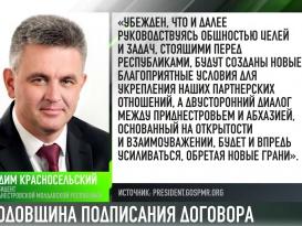 Абхазия и Приднестровье  сотрудничество в десятки лет