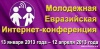 Совет молодых дипломатов МИД ПМР дал старт Молодежной Евразийской Интернет-конференции