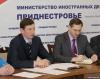 Эксперты обсудили информационный компонент процесса евразийской интеграции Приднестровья