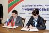 МИД ПМР подписало соглашение о сотрудничестве с АНО «Евразийский Центр»