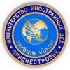 Нина Штански поздравила Вячеслава Чирикба с 21-й годовщиной подписания Договора о дружбе и сотрудничестве между Приднестровской Молдавской Республикой и Республикой Абхазия
