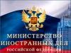 Комментарий Департамента информации и печати МИД России по поводу резолюции Европейского парламента по Приднестровью