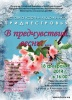 """The Opening of the Exhibition of Pridnestrovian Artists """"Scent of Spring"""" Will Take Place in Kishinev"""