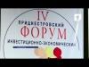 Гости IV инвестиционно-экономического форума – 54 иностранных представителя